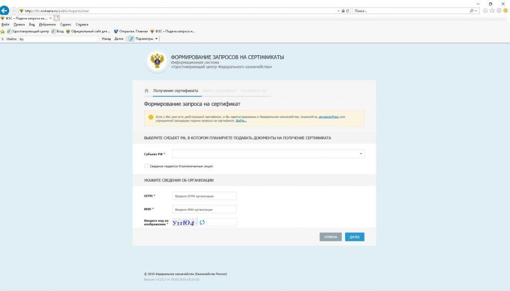 ФЗС - Как выпустить электронную подпись в казначействе в 2020 году