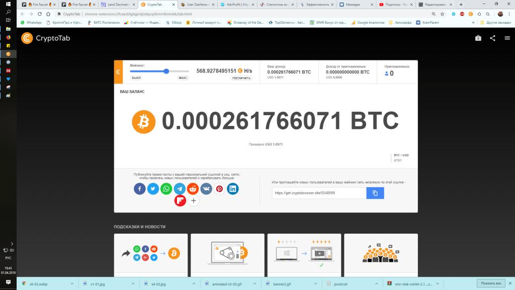 CryptoTab Browser - честный отзыв о браузере со встроенным майнингом