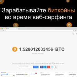 Миниатюра CryptoTab Browser