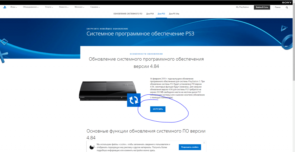 Эмулятор Playstation 3 в 2020 году