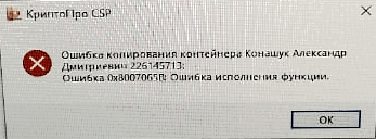 ошибка копирования контейнера 0x8007065b