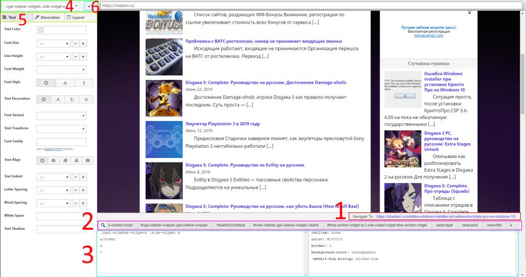 SiteOrigin CSS - Подробное руководство