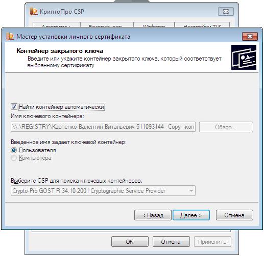 Установка сертификатов Крипто Про в реестр
