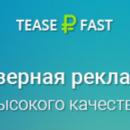 TeaserFast