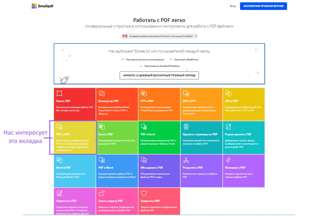 Конвертация PDF в JPEG