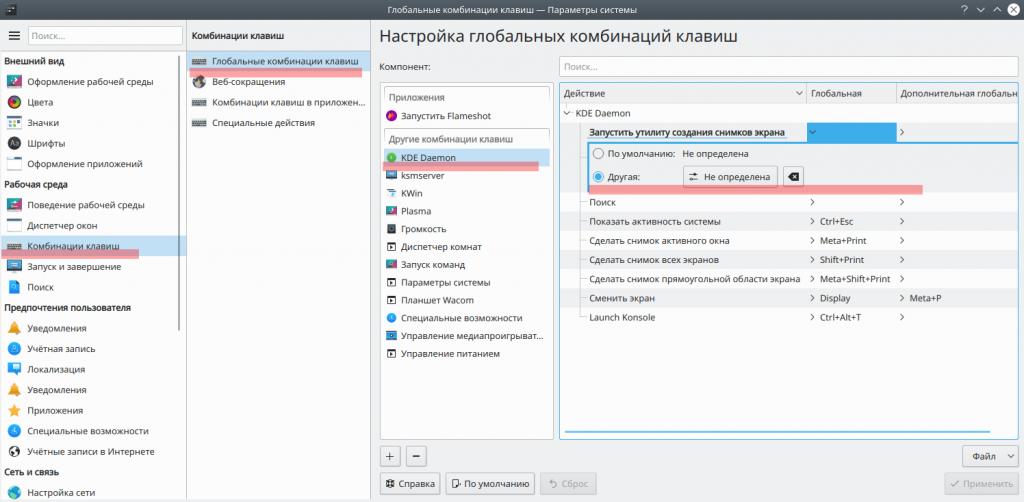 KDE Daemon