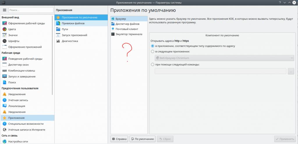 KDE приложения по умолчанию