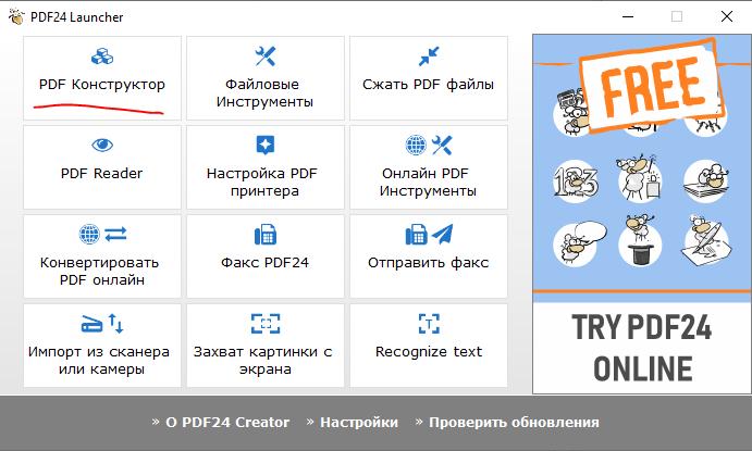 PDF Квадраты и символы при копировании