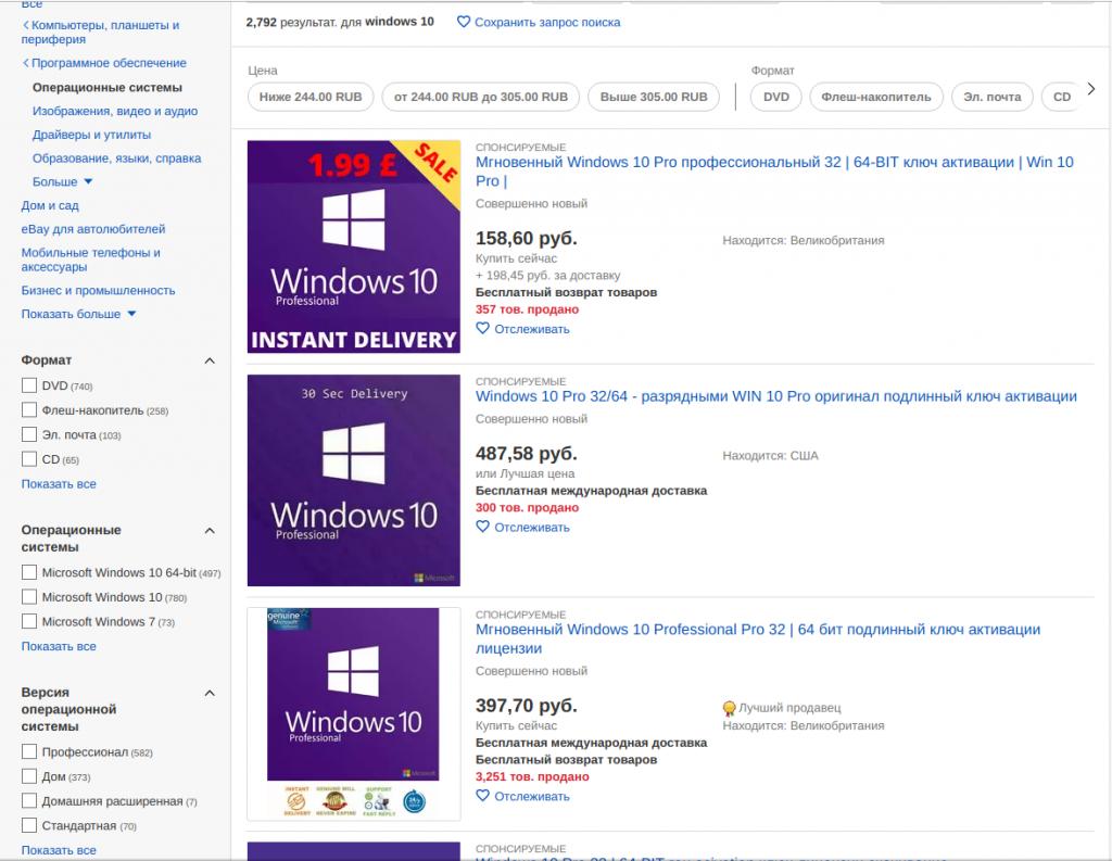 Можно ли покупать дешевые ключи на продукты Microsoft в интернет магазинах?