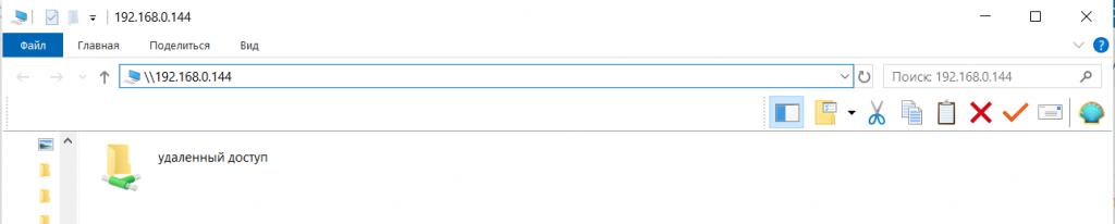 Как расшарить папку в Windows 10