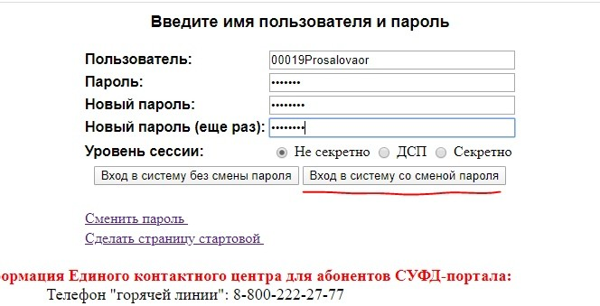 Смена пароля СУФД
