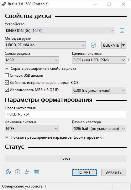 Запись образа операционной системы на съемный носитель