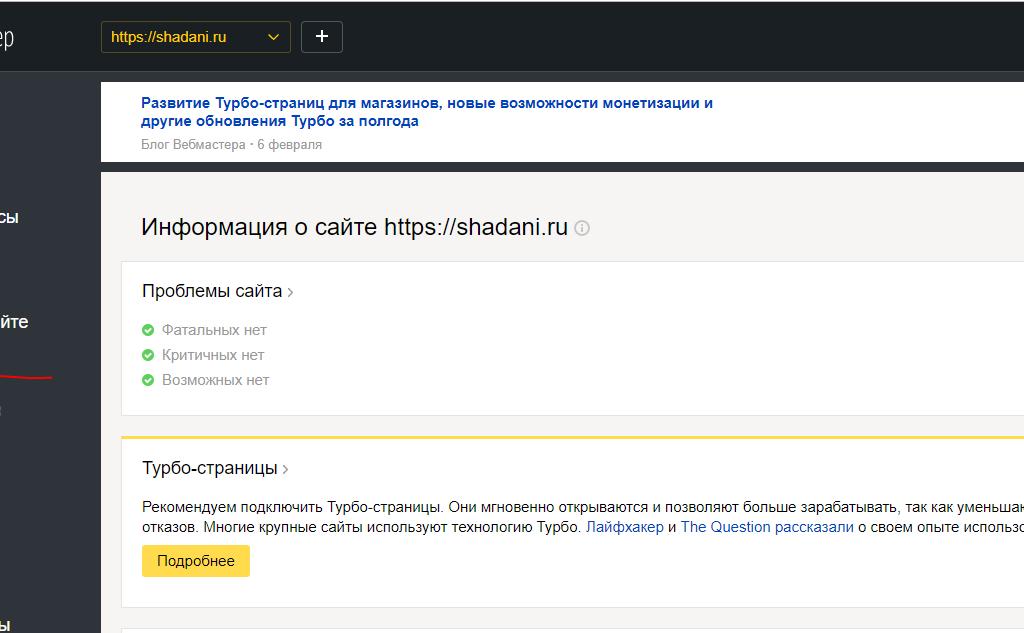 Турбо-страницы Яндекса: преимущества