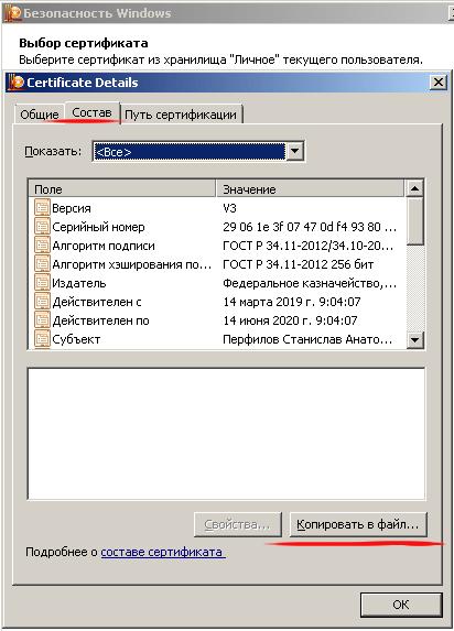Срок действия закрытого ключа истек или 0x80090010 Отказано в доступе