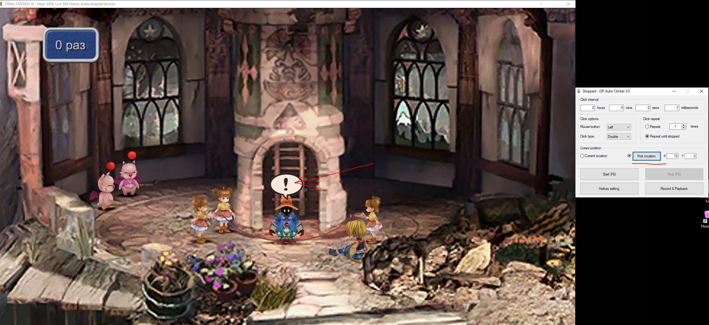Достижение Hail to the King  Final Fantasy 9 на PC через кликер