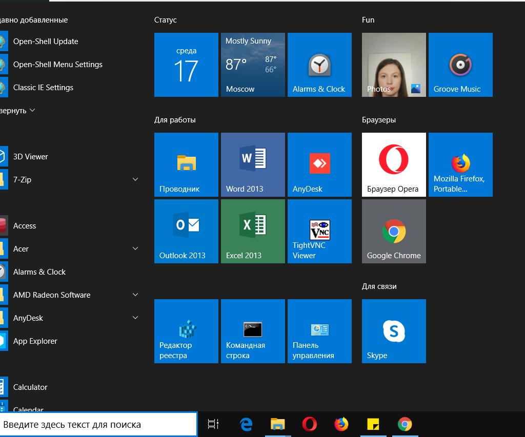 Возвращаем в Windows 10/8 классическое меню Пуск из семерки